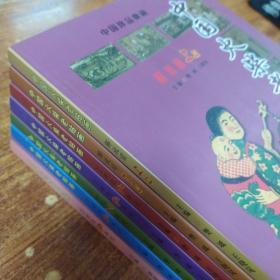 中国火柴老贴画:《解放前上册》《解放前下册》《20世纪50年代》《20世纪60年代》《20世纪70年代》《20世纪80年代》《20世纪90年代》