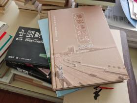 唐家湾镇志 1524—2013