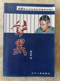 铲黑 刘涌黑社会性质犯罪集团的复灭