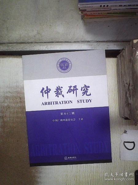 仲裁研究(第四十三辑)