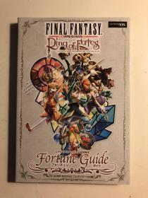 日版  最终幻想公式攻略  ファイナルファンタジー・クリスタルクロニクルリング・オブ・フェト フォーチュン・ガイド07年一刷绝版2