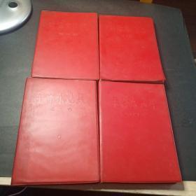 毛泽东选集 1~4。红塑封皮  根据1952年8月第1版重排版 1966年7月改横版 一九六八年十二月(上海)  人民出版社出版
