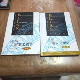 BLISS系列二•需求之销售第二集+附录 【2本和售】