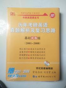 2021年张剑黄皮书2001-2008基础试卷版