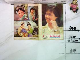 电影介绍1981年第1期