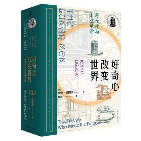 好奇心改变世界:月光社与工业革命:the friends who made the future 1730-1810