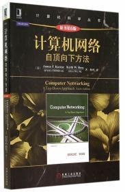 正版二手计算机网络:自顶向下方法
