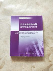 国外电子信息精品著作:芯片和系统的电源完整性建模与设计
