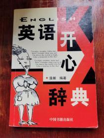 英语开心辞典