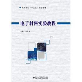 电子材料实验教程 李智敏 著 西安电子科技大学出版社