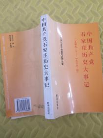 中国共产党石家庄历史大事记1949.10--1966.4