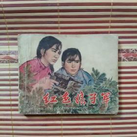 红色娘子军,老版连环画