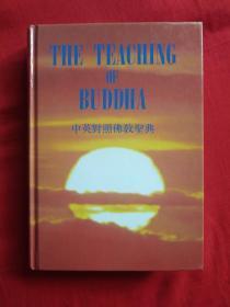 中英对照佛教圣典(32开精装 昭和55年9月初版 平成15年2月第41印)