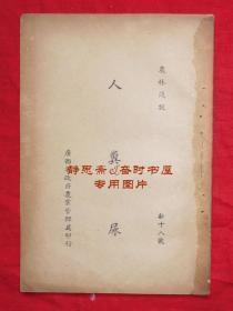 人粪尿,稀见民国广西农业书籍