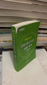 考研英语词汇词根+联想记忆法.乱序便携版/ 俞敏洪 著 / 海豚出版社9787511041760