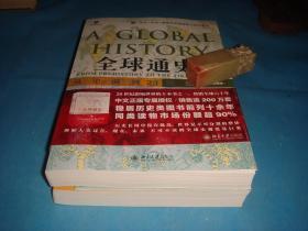 全球通史:从史前到21世纪 (第7版、新校本;16K、上下二册全。独家赠送全球通史主题笔记本和思维导图脉络图)。  1版1印