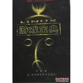 正版~(特价)LINUX游戏宝典9787900023483 许驰著