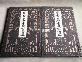 日本名画百选 2册全 明治39年(1906年) 审美书院 初版初印