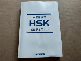 【日文原版】中国语检定 HSK 公认 テキスト 4级