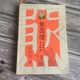 熊图腾:中国祖先神话探源