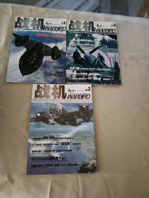 战机vol)(2.3.6)3本合售