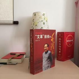 文革前夜的毛泽东