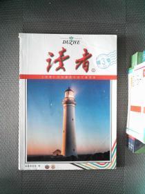 读者 精华本 3