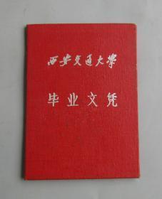 1962年西安交通大学毕业文凭和纪念册