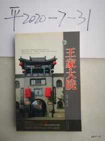 山西旅游风景名胜丛书 升级版:王家大院