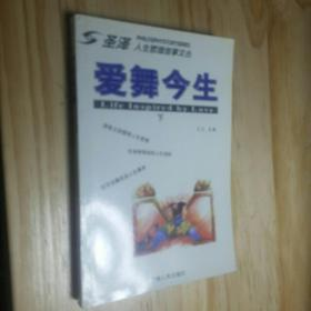 爱舞今生(上下册)——圣泽人生哲理故事文丛