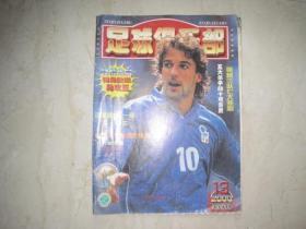 足球俱乐部(2000年第13期,总第163期)(84331)