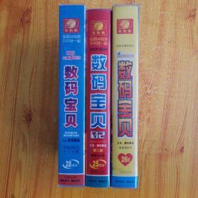 VCD光盘:数码宝贝 又名:数码暴龙(28碟全)日本卡通新视点-----第二部 全25碟装 又名:数码宝贝(又名:数码暴龙)【26碟全一VCD】三盒合售