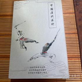 中国沧州武术(盒装)