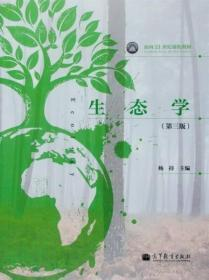 生态学(第3版)/杨持 编/高等教育出版社9787040387421