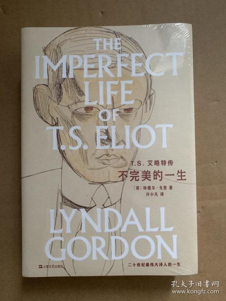 T.S.艾略特传:不完美的一生(林德尔·戈登文集)