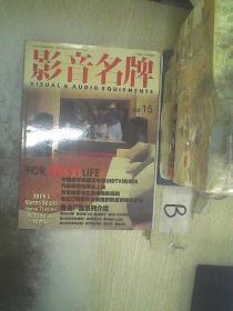 影音名牌2005 12 .