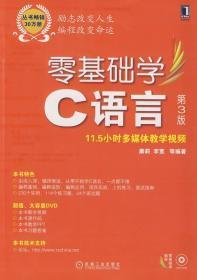 正版二手零基础学编程:零基础学C语言