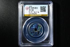(WS0078)爆蓝锈 公博评级 明-宣德通宝   美82 1433年 25.2*1.7mm,4.3g 单枚价格 下单随机发货 详情联系客服