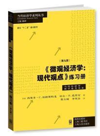 正版二手微观经济学:现代观点 练习册 第九版 西奥多·C 伯格斯特