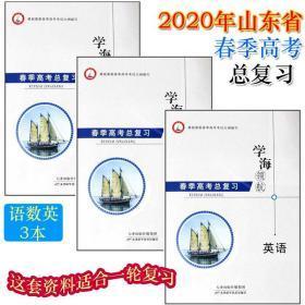 3本书 学海领航2021年山东省春季高考总复习数学+语文+英语