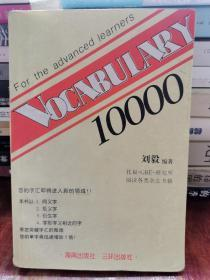 VOCABULARY 10000