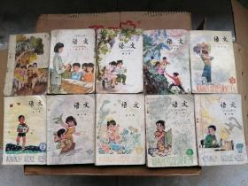 五年制小学课本  语文(1-10册全)