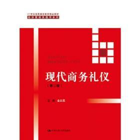 二手现代商务礼仪第二版金正昆中国人民出版社9787300198361