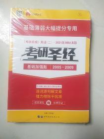 2021考研圣经英语二基础加强版2005-2009