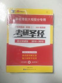 2021考研圣经英语二高分突破版2010-2015