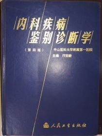 内科疾病鉴别诊断学(第四版)