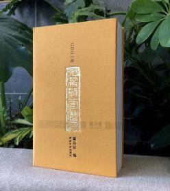宝玥斋:《二〇二一年篆刻日历》,西泠印社出版社出版,戴丛洁 编,2021年创意台历。