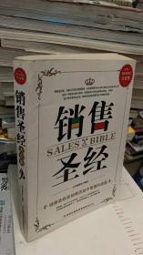 销售圣经 精装典藏大全集 /丛书编委会 / 吉林出版集团有限责任公司9787546399102