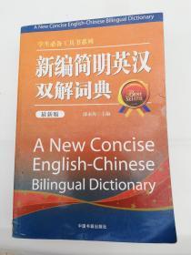 新编简明英汉双解词典