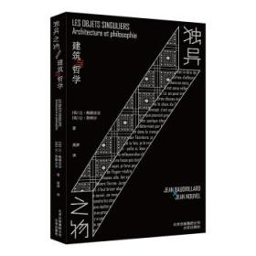 大家小书·译馆-独异之物:建筑与哲学